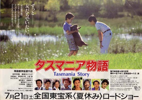 映画だ!タスマニアだ!「ハンター」だ!_f0137354_20312754.jpg