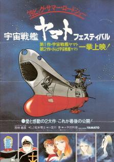 「宇宙戦艦ヤマトフェスティバル」_e0033570_22573437.jpg