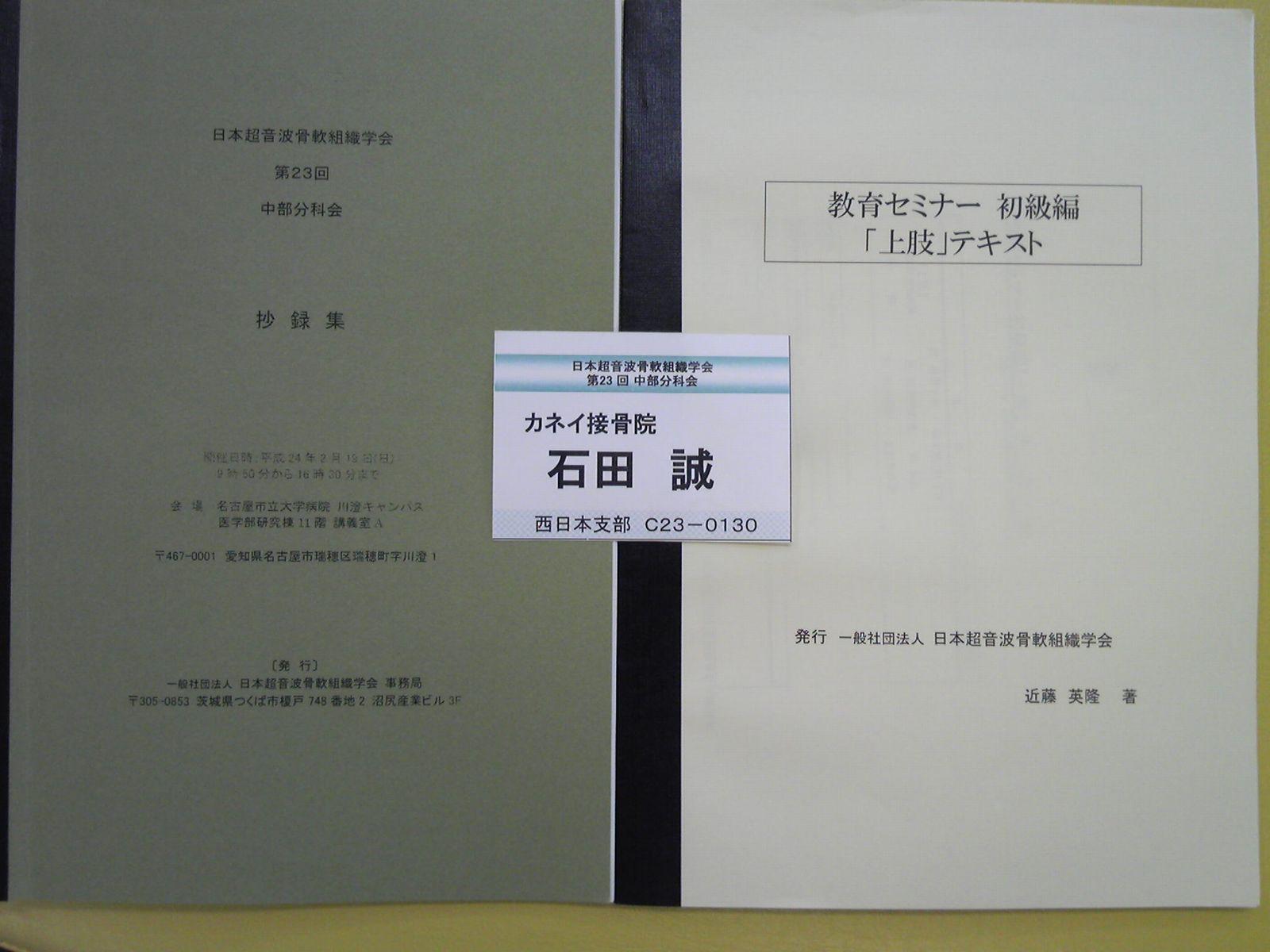 日本超音波骨軟骨組織学会_c0234975_7335895.jpg