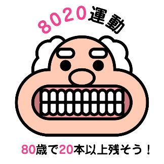 8020運動 歯が抜けると・・・_b0226176_111415.jpg