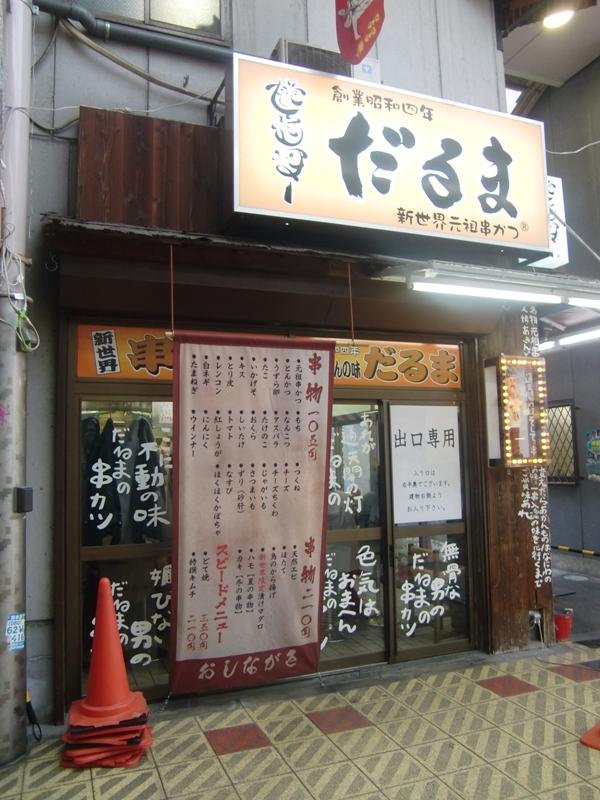 ◆ 2012三線教室新年会・翌日編_f0238779_8452246.jpg
