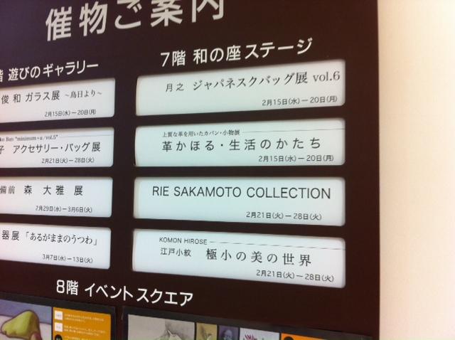 2月20日 松屋銀座に搬入です。_d0171384_188153.jpg