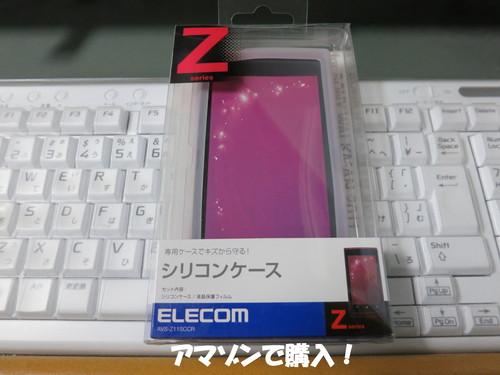 ウォークマン Z-1000 エレコム シリコンケース 購入_b0200291_20122881.jpg