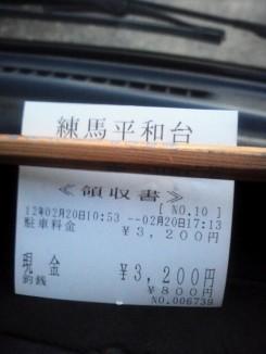 た、高っ!?_c0223192_20132684.jpg