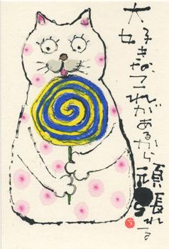 ねこちゃん増殖計画・絵手紙フェスティバル開催中!_a0030594_22524148.png