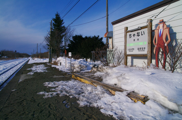 駅が乗っ取られた      道東の旅2012  #1_b0103798_5381357.jpg