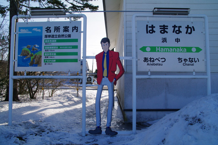 駅が乗っ取られた      道東の旅2012  #1_b0103798_5383752.jpg