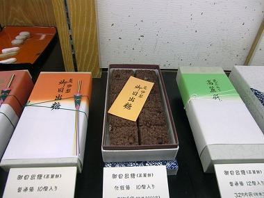 萬年堂(江戸からの和菓子)_c0187004_1641773.jpg