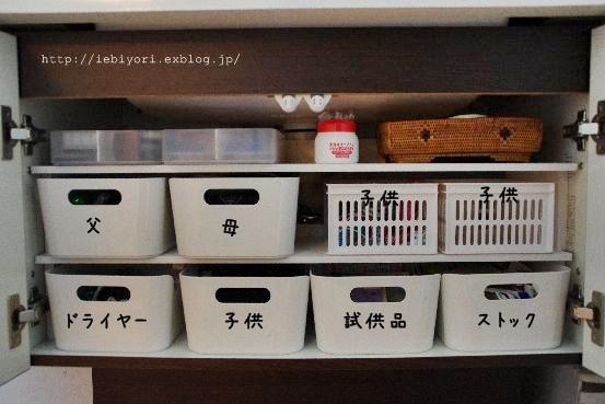 洗面台下はBOX収納で、家族ひとり分&アイテム別に使いやすく仕分ける!