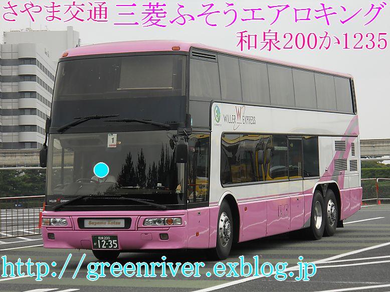 さやま交通 1235_e0004218_202223100.jpg
