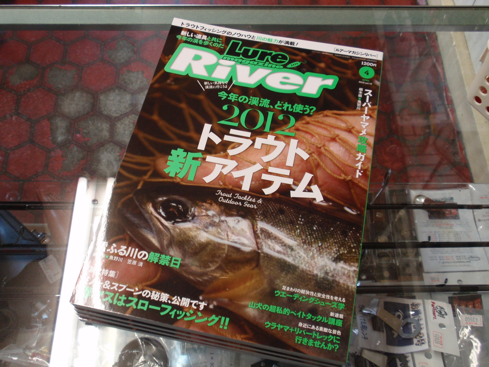 ・LURE magazine  River_a0165135_1325565.jpg