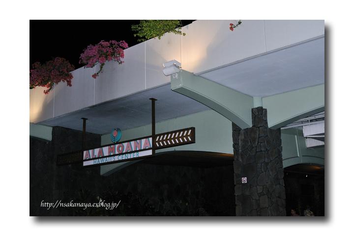 さかなや家族 旅行 in Hawaii 〜 4日目 〜 ハワイ最後の夕食_d0069838_14251692.jpg
