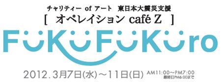 オペレイション cafe Z 第3回目 開催にあたってひとこと_a0017350_1824728.jpg