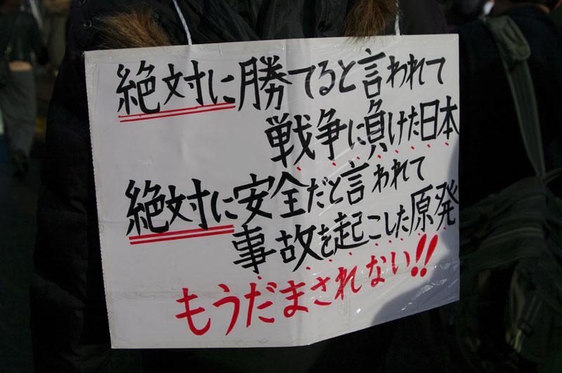 NO NUKES! ALL ST☆R DEMO 2 - 2011.12.03_a0222059_141061.jpg
