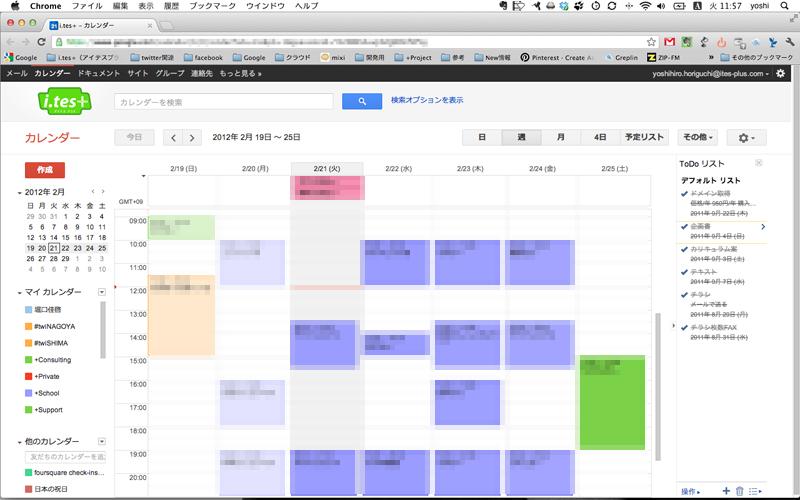 Google Appsで企業内ポータルが作れます。_f0173971_12125663.jpg