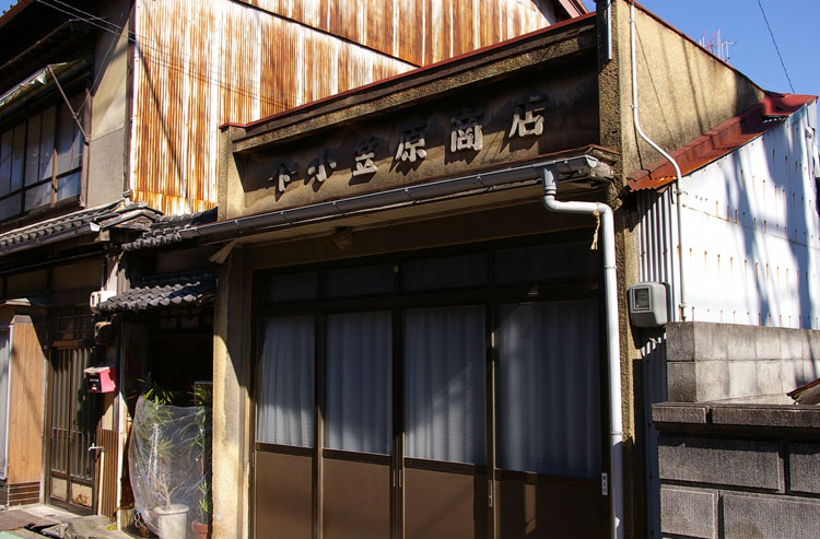 路地の小さな商店_f0130879_1172069.jpg