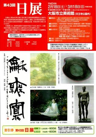 第43回日展 大阪展_e0126489_18452594.jpg
