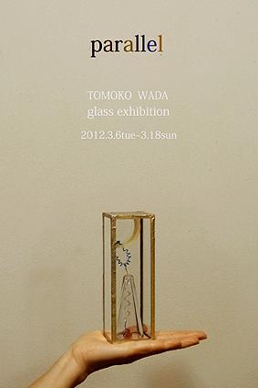 parallel / Tomoko Wada exhibition_d0193211_19203265.jpg