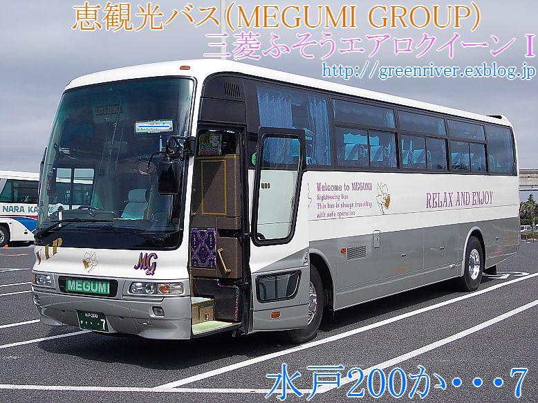 恵観光バス(MEGUMI GROUP) 7_e0004218_21281270.jpg