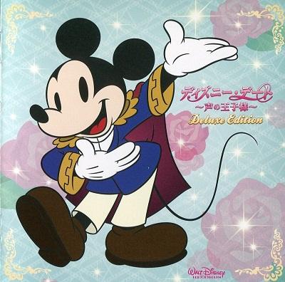 ★☆ディズニー・デート 声の王子様☆★_b0050927_19575679.jpg