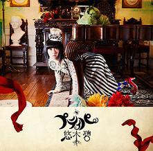 悠木 碧デビュー・ミニアルバム「プティパ」2012年3月28日 発売_e0025035_0322265.jpg