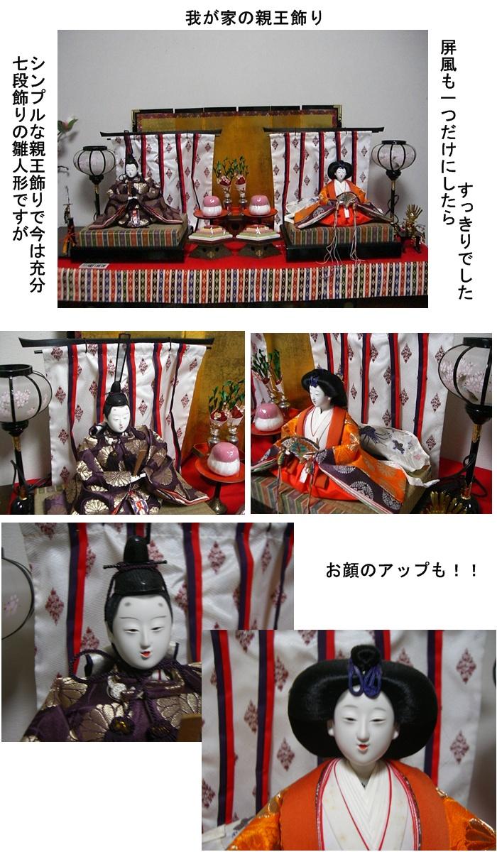 雛人形と 現代筝曲_a0084343_10195039.jpg