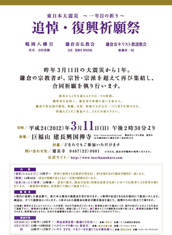 3宗教合同の3・11追悼・復興祈願祭-東日本大震災(21)_c0014967_19193140.jpg