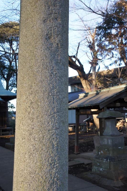 千駄堀・香取神社 鳥居新築工事  2012.2.21_e0223769_1941197.jpg