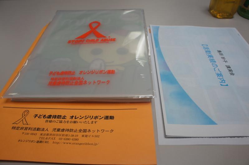 オレンジリボン支援企業懇談会  2012.2.14_e0223769_20422642.jpg