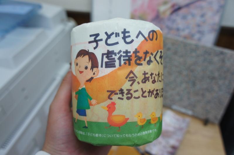 オレンジリボン支援企業懇談会  2012.2.14_e0223769_20432866.jpg