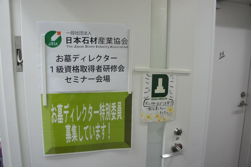 お墓ディレクター1級取得者研修会①  2012.2.7_e0223769_20463667.jpg
