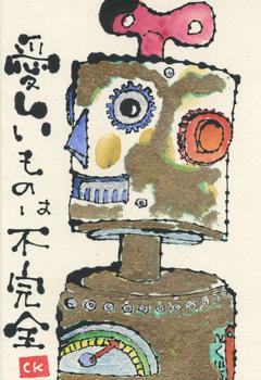 不完全なロボット・絵手紙フェスティバルはあと二日_a0030594_045346.png