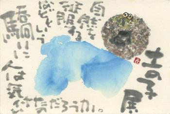 2012土の子展・ひびたまご_a0030594_2327191.png