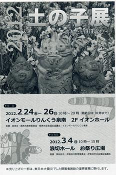 2012土の子展・ひびたまご_a0030594_23313666.png