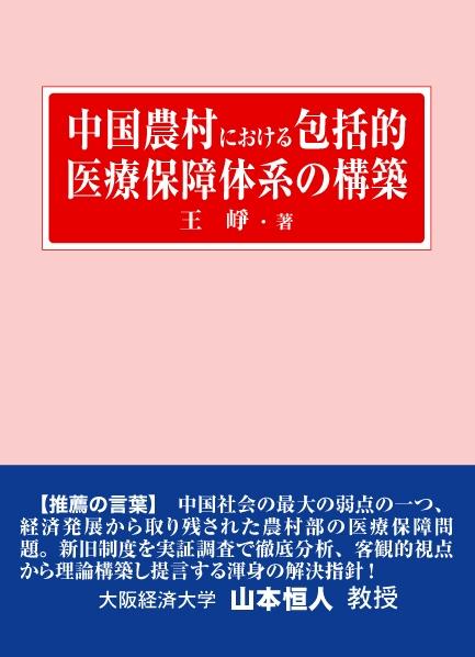 大阪経済大学博士王崢著『中国農村における包括的医療保障体系の構築』3月末発行_d0027795_15103349.jpg