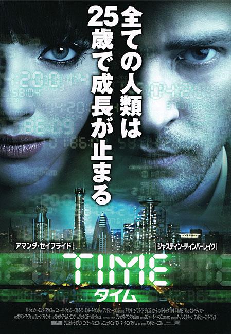 TIME タイム_f0204295_1863864.jpg