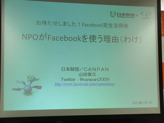 Facebook完全活用の研修会 まったくの素人が参加して_f0141310_863456.jpg