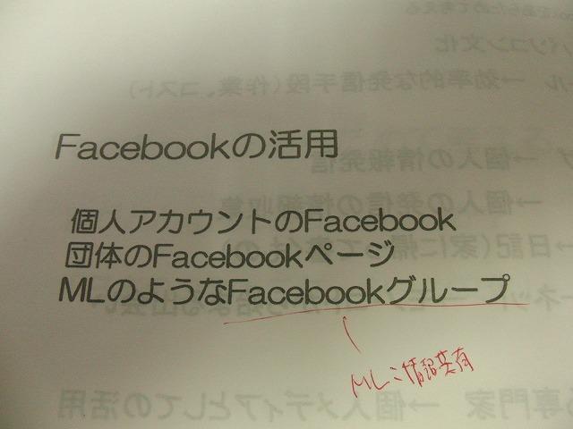 Facebook完全活用の研修会 まったくの素人が参加して_f0141310_87373.jpg