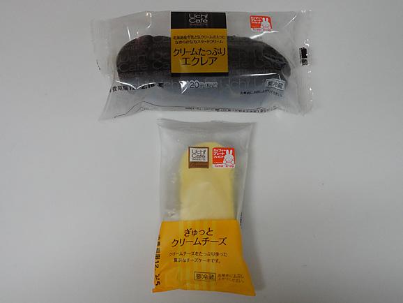 ぎゅっとクリームチーズ_e0230011_1743013.jpg