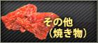 その他(焼き物)