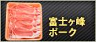 富士ガ峰ポーク
