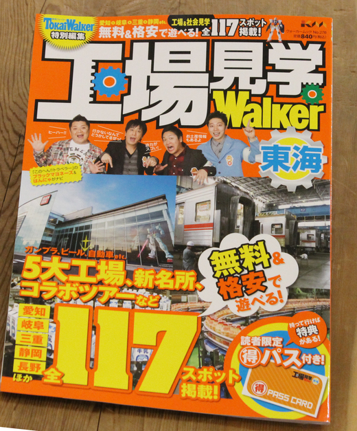 工場見学ウォーカーにちこり村_d0063218_16411784.jpg