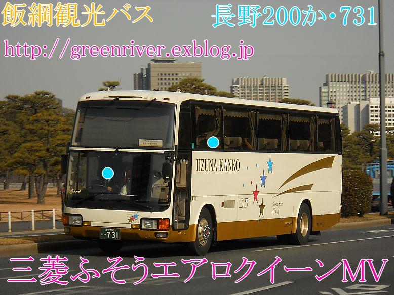 飯綱観光バス 731_e0004218_21173036.jpg