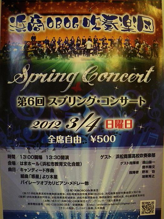 春近し? スプリングコンサート_c0120834_1103821.jpg