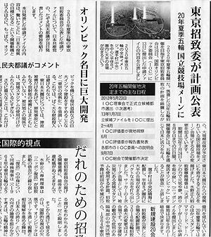 首都直下地震、放射能汚染、大増税、さらに東京五輪招致名目の大開発_c0024539_13102157.jpg