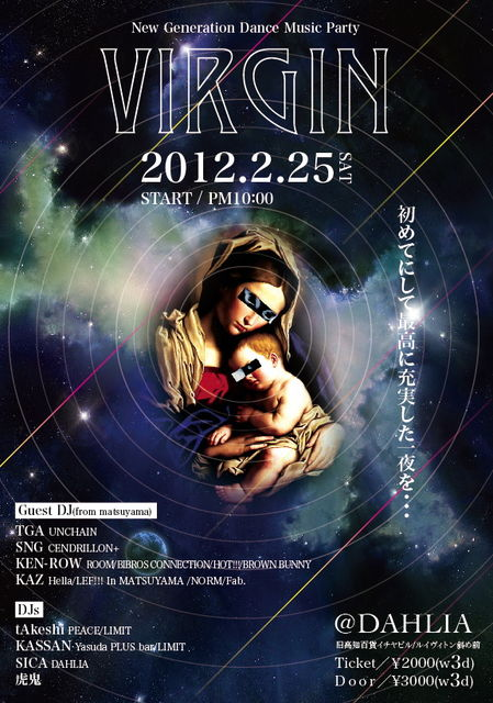 New Generation Dance Music Party -VIRGIN- @DAHLIA(高知)_f0148146_20445962.jpg