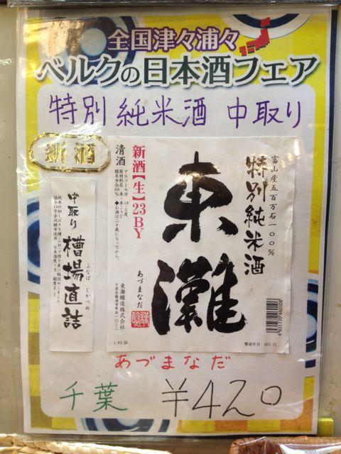 """【ベルクの日本酒フェア】 特別純米中取り\""""東灘\""""千葉ご用意できました!_c0069047_2184933.jpg"""