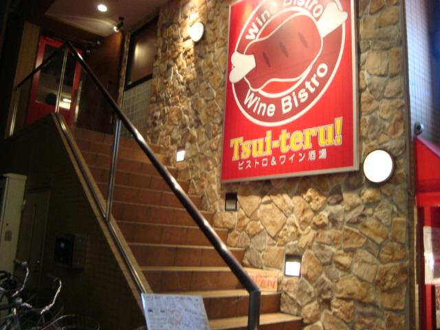 中野「肉食系ビストロワイン酒場 tsui-teru!」へ行く。_f0232060_2348283.jpg