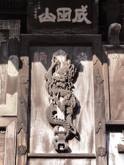 成田山 新勝寺 (2/12)_b0006870_1855148.jpg