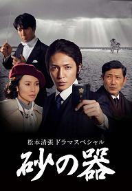 砂の器 (2011年TVドラマ版)_e0059574_2221225.jpg